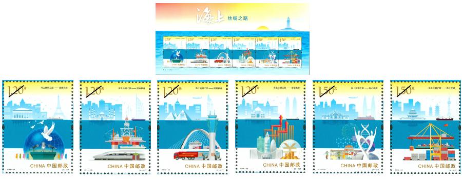 《海上丝绸之路》特种邮票.png