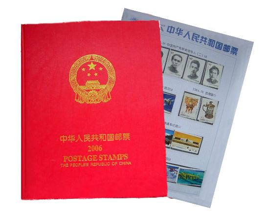 邮票年册收藏