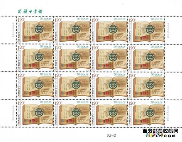 《商务印书馆》邮票