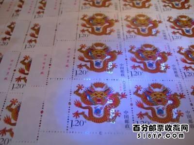 2012年的龙生肖邮票