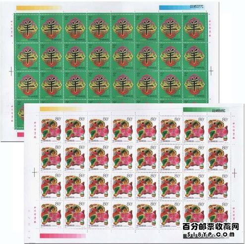 羊年邮票价格