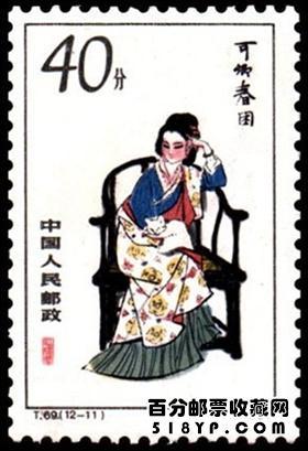 《红楼梦》邮票