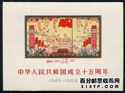 邮票小型张