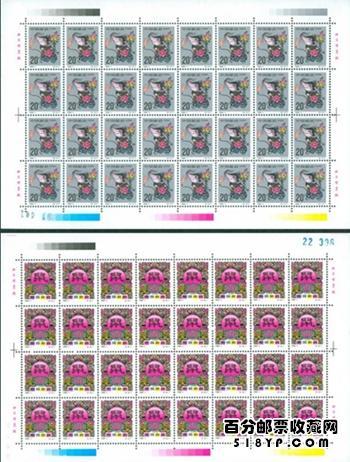 鼠年生肖邮票