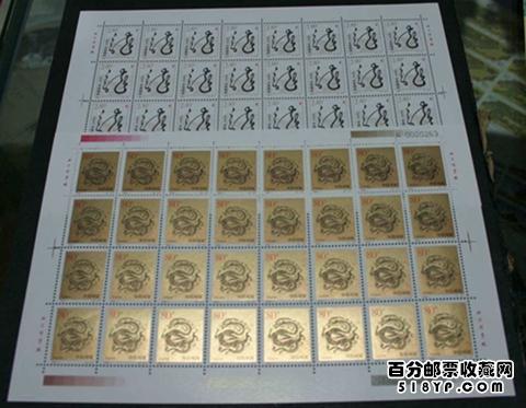 第二轮生肖邮票价格