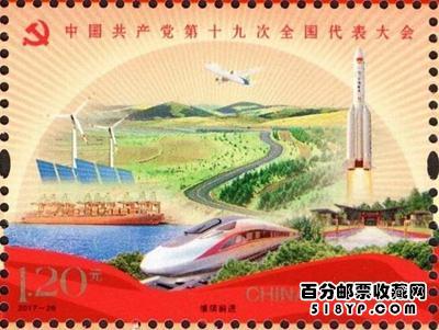 中国共产党第十九次全国代表大会邮票价格