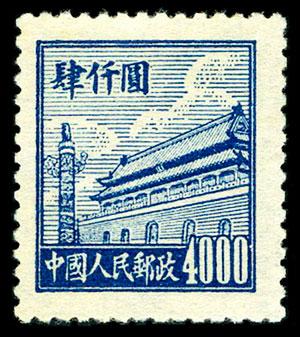 天安门图案普通邮票(第二版)