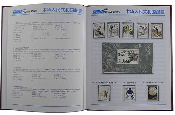 1982年邮票年册