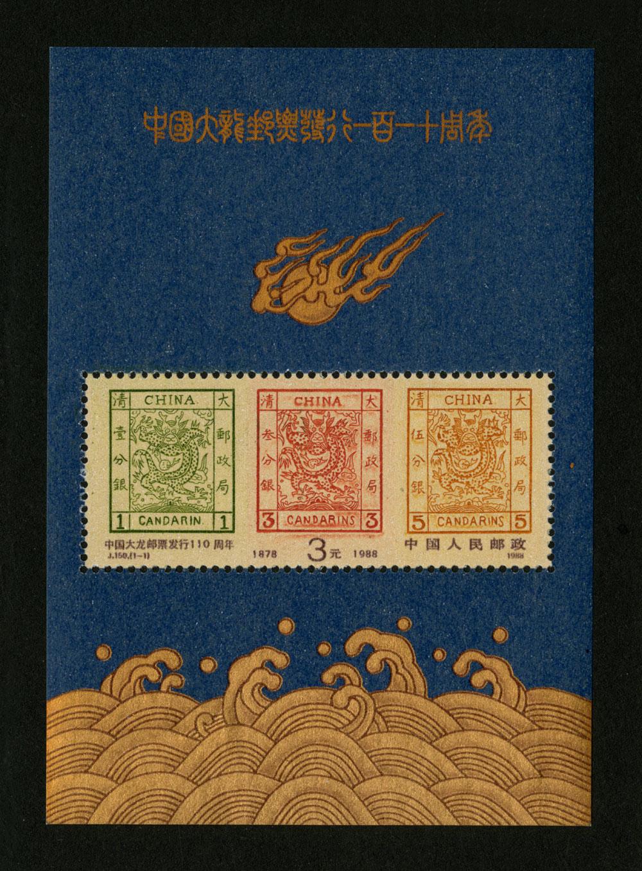 j j 图片_J150邮票 中国大龙邮票发行一百一十周年(小型张),价格,图片,最新