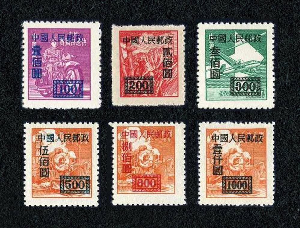 """邮票收藏价格表2013_""""中华邮政单位邮票""""(上海大东版)加字改值,价格,图片,最新"""