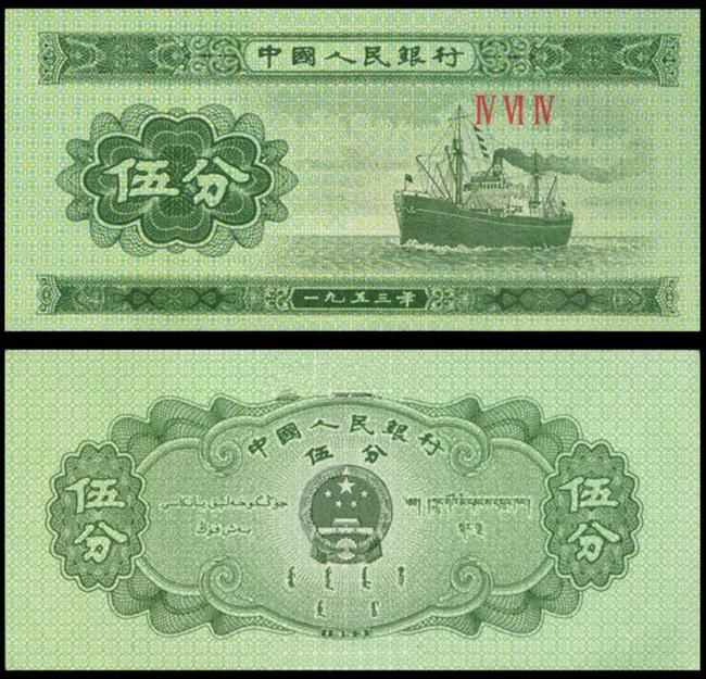 人民币冠字号码_1953版2分人民币 (无号码),价格,图片,最新