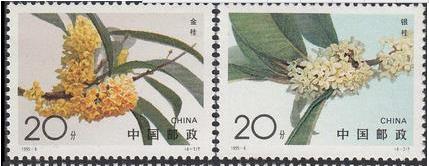 邮币小花絮――邮票上的桂花