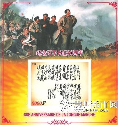 吉布提共和国发行的纪念长征胜利80周年纪念邮票。